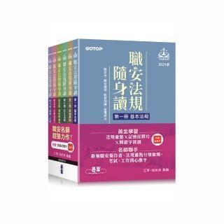 職安法規隨身讀|2021版 (套書)