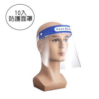 【橘魔法】(10入一組)全臉鬆緊帶式防護透明面罩(全罩式 防疫面罩 防護面罩 防飛沫 兒童 大人)