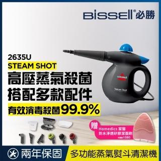 【Bissell】多功能蒸氣熨斗清潔機 2635U(送防水淨透矽膠潔面刷)