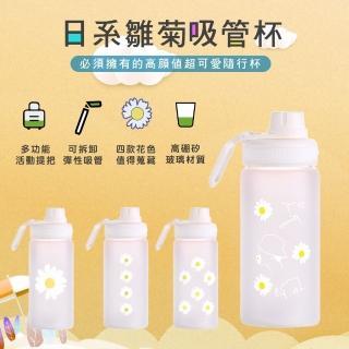 【APEX】日系小雛菊耐熱高硼矽玻璃吸管隨行杯500ML