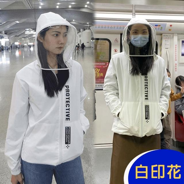 【K.W.】防疫防風防飛沫夾克防護外套獨家訂製可拆式面罩(共2款可選)