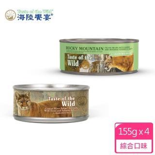 【Taste of the Wild 海陸饗宴】肉塊濃湯貓主食罐 貓罐頭 多種口味(156gx4入)