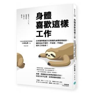 身體喜歡這樣工作:日本醫學權威日日實踐的身體使用祕訣,讓你從此不瞎忙、不加班、不倦怠,提升工作效率!