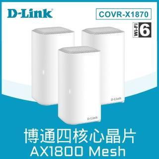 【攝影機組】(3入)D-Link COVR-X1870 AX1800 WiFi 6 mesh博通四核心晶片 雙頻電競路由器+DCS-6100LH