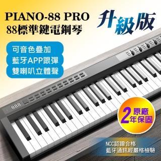 【小叮噹的店】DORA SHOP PIANO 88 PRO 電子鋼琴(標準鋼琴鍵數 88鍵)