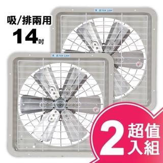 【東亮】14吋鋁葉吸排兩用通風扇(TL-614/超值2入組)