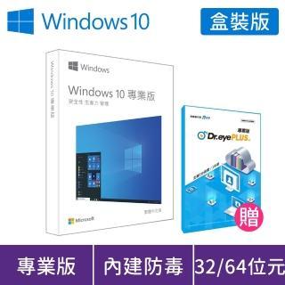 【送譯典通一年版】Windows PRO 10 P2 32-bit/ 64-bit USB 中文盒裝版(軟體拆封無法退換貨)