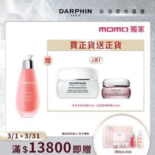 【DARPHIN 朵法】穩膚精華滋潤組(全效舒緩精華液30ml)