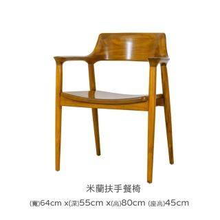 【瑪荷尼家具Mahogany】全原木 米蘭扶手餐椅 G2(餐椅、椅子)