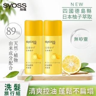【Syoss 絲蘊】日本柚子控油蓬鬆洗髮露旅行組