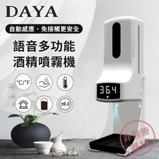 【DAYA】K9 Pro 語音多功能自動感應酒精噴霧機/洗手機/給皂機 1000ml(本商品非醫療器材)