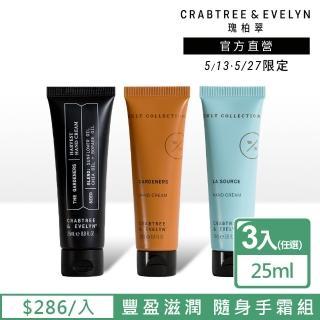 【Crabtree&Evelyn 瑰柏翠】狂銷經典護手霜25ml 超值3入組(10款香味任選)