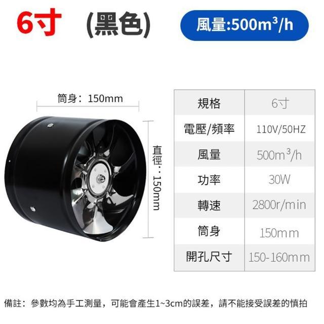 【Ogula 小倉】110管道排氣扇 6吋 抽風機 抽風扇 換氣扇 排油煙機 排風機 管道風機