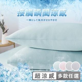 【MIGRATORY 媚格德莉】接觸瞬間涼感冰涼水洗QQ枕-二入(多款任選)