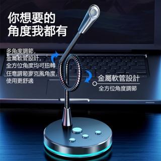 【MC】RGB電競麥克風 USB桌上型麥克風(隨插即用 免驅動 抗噪清晰 網路直播)