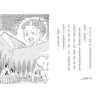 妖怪出租系列:1〜4集套書組-注音版