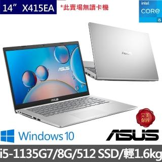 【ASUS 華碩】X415EA 14吋FHD窄邊框筆電(i5-1135G7/8G/512G PCIe SSD/W10)