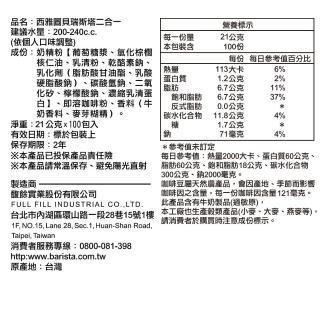 【西雅圖】西雅圖貝瑞斯塔二合一(21g/100入)