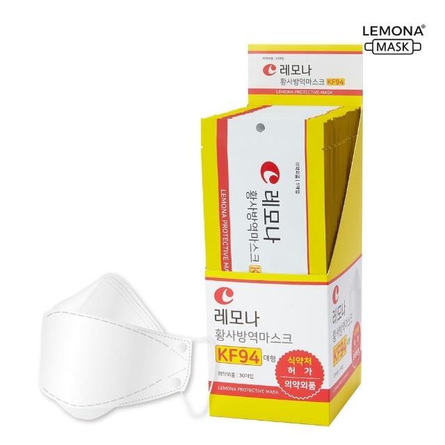 【Lemona 萊蒙娜】KF94防護口罩 30片入/盒(安心亞代言/韓國進口/單片包裝/防疫)