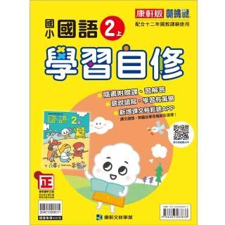 【康軒】國小國語2上學習自修