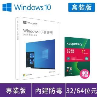 【送卡巴斯基安全軟體1年1台】Windows PRO 10 P2 32-bit/ 64-bit USB 中文盒裝版(軟體拆封無法退換貨)