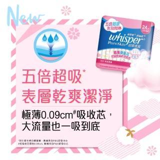 【好自在】Pure Skin超吸透氣棉 日夜用衛生棉24cm+28cm(24cm 32片x2包 + 28cm 32片x2包)