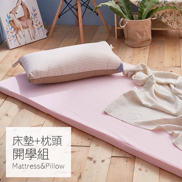 【戀家小舖】台灣製透氣收納床墊+水洗枕(開學季宿舍專用)