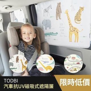 【TODBI】汽車抗UV磁吸式遮陽簾(隔熱防曬/可有效阻擋紫外線)