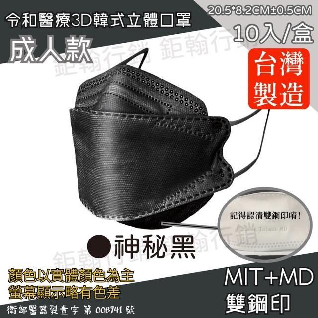 【令和】雙鋼印韓版成人3D醫療口罩(特殊色 KF94 10入/盒)