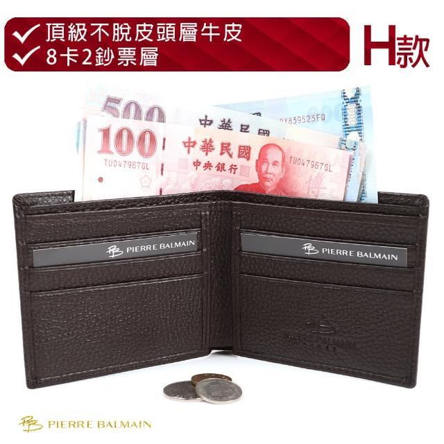 【PB 皮爾帕門】頂級頭層牛皮男士短夾(momo期間限定690元)