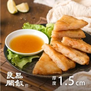 【良品開飯】產地咬一口系列 重量級厚片1.5cm 超級特厚 月亮蝦餅 1片(1.5cm厚 每片360g 加購)
