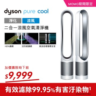 【dyson 戴森】Pure Cool TP00 二合一空氣清淨機/風扇/循環扇(限時秒殺加價購)