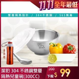 【Chieh Pao 潔豹】304不鏽鋼雙層隔熱兒童碗-300CC-加價購(11CM 附PE蓋 附304湯匙)