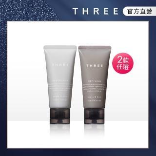 【THREE】極致護髮霜R 40g(2款任選 效期:2022/03)
