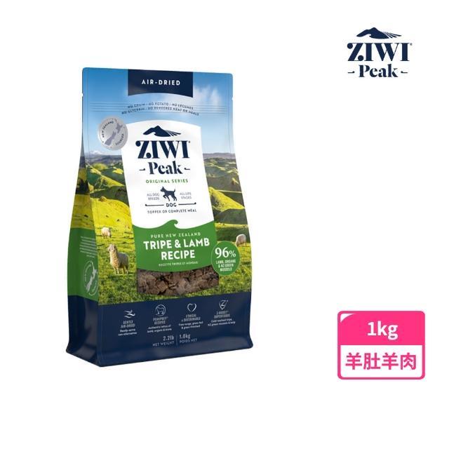 【ZiwiPeak 巔峰】96%鮮肉狗糧-1KG 口味任選(狗飼料 生食 牛 羊 雞 羊肚)