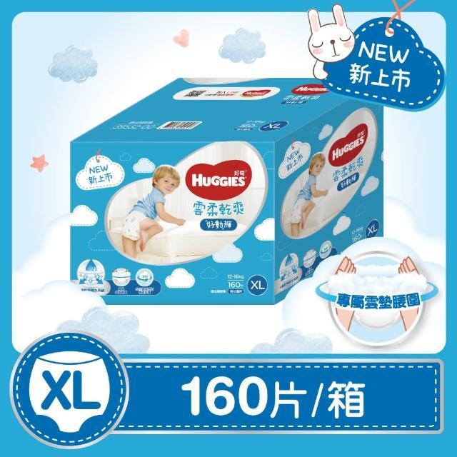 【HUGGIES 好奇】雲柔乾爽好動褲網路限定版 L-XL