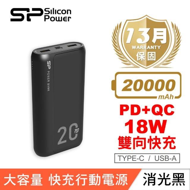 【SP 廣穎】QS15 20000mAh 支援PD/QC 雙向快充行動電源 BSMI認證(黑/白)