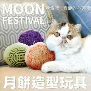 【iCat 寵喵樂】貓薄荷中秋團圓月餅造型玩具 1入(加購價)